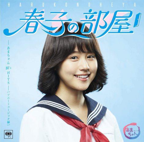 『春子の部屋〜あまちゃん 80's HITS〜ソニーミュージック編』