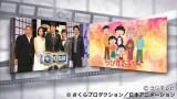 4月19日放送の『オモクリ監督』は『ちびまる子ちゃん』とコラボ
