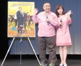 映画『龍三と七人の子分たち』ビバリー試写会の模様(C)ORICON NewS inc.