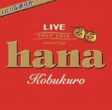 コブクロが監修した「hana」ジャケット(ライブ会場限定販売)