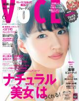 『進撃の巨人のフェイスパック』が付録したビューティ雑誌『VOCE 6月号』(23日発売)
