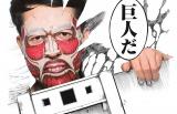 23日発売のビューティ雑誌『VOCE 6月号』付録の『進撃の巨人のフェイスパック』 パックを付けた芸人・小籔千豊