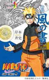 来場者特典『新伝・風の書』はナルトが表紙を飾っている (C)岸本斉史 スコット/集英社