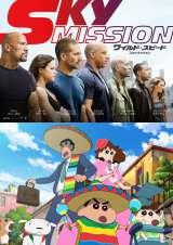 3位の『ワイルド・スピード SKY MISSION』、4位の『映画 クレヨンしんちゃんオラの引越し物語』(C)2014 Universal Pictures(C)臼井儀人/双葉社・シンエイ・テレビ朝日・ADK2015