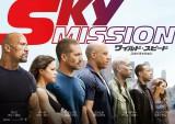 初登場3位の『ワイルド・スピード SKY MISSION』(C)2014 Universal Pictures