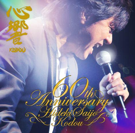 西城秀樹の還暦記念アルバム『心響-KODOU-』が週間15位に初登場