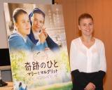 映画『奇跡のひと マリーとマルグリット』の主演女優アリアーナ・リヴォアール (C)ORICON NewS inc.