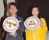 映画『王妃の館』(25日公開)のプレミアムトークイベントに出席した(左から)水谷豊、小野リサ (C)ORICON NewS inc.