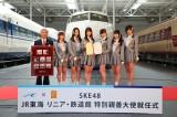 「リニア・鉄道館」特別親善大使に就任したSKE48(C)AKS
