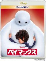 4月24日発売 『ベイマックス MovieNEX』ジャケット