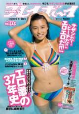 こじるりのビキニ姿がまぶしいスペシャルマガジン内『週刊プレイボーイ』表紙