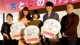 映画『脳内ポイズンベリー』イベント試写会の模様(C)ORICON NewS inc.
