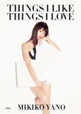 矢野未希子のスタイルブック『THINGS I LIKE THINGS I LOVE』(宝島社)