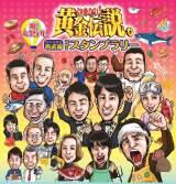 テレビ朝日系『いきなり!黄金伝説』と西武鉄道&西武ライオンズがゴールデンウィーク(黄金週間)にコラボ
