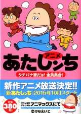 4月24日に発売されるアニメコミック第8弾『あたしンち タチバナ家だョ!全員集合!』表紙