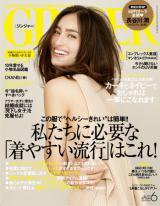 長谷川潤が表紙に初登場する『GINGER』6月号(幻冬舎/4月23日発売)