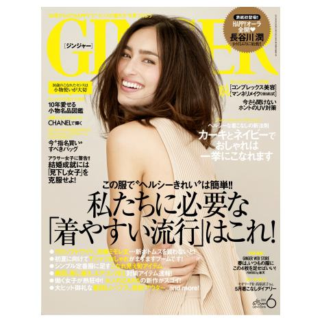サムネイル 長谷川潤が表紙に初登場する『GINGER』6月号(幻冬舎/4月23日発売)