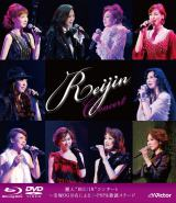 "Blu-ray+DVDセット作品『麗人""REIJIN""コンサート〜宝塚OG10名によるJ-POP&歌謡ステージ』(4月22日発売)"