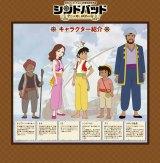 アニメ映画『シンドバッド 空とぶ姫と秘密の島』(7月4日公開)のメインキャラクター(左より)ナジブ(バハル号の老人)、サナ、シンドバッド、ミミ、アリ、ラザック船長