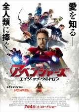 『アベンジャーズ/エイジ・オブ・ウルトロン』(7月4日公開)日本版ポスター(C)Marvel 2015