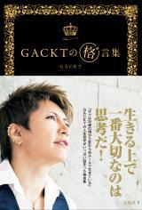 『GACKTの 格゛言集(がくげんしゅう)』(宝島社)カバー