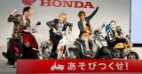 バイクにまたがるゴールデンボンバー(左から)歌広場淳、鬼龍院翔、喜矢武豊、樽美酒研二=『Honda二輪車』新TVCM発表会(C)ORICON NewS inc.