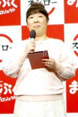 森三中・村上知子