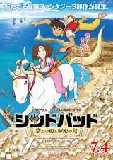 アニメ映画『シンドバッド 空とぶ姫と秘密の島』3部作の第1部は7月4日公開(C)プロジェクト シンドバッド
