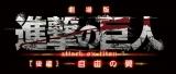『劇場版「進撃の巨人」後編〜自由の翼〜』(6月27日公開)(C)諫山創・講談社/「進撃の巨人」製作委員会