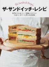 有名店の味が再現できるレシピ本『ザ・サンドイッチ・レシピ』(世界文化社/税抜1600円)