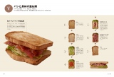 有名店の味が再現できるレシピ本『ザ・サンドイッチ・レシピ』(世界文化社/税抜1600円) おいしいBLTサンドイッチの作り方