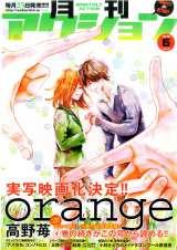 高野苺氏の漫画『orange』が実写化! 今年12月に公開 (C)高野苺/双葉社