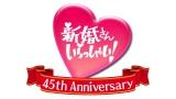 ABC・テレビ朝日系『新婚さんいらっしゃい!』45周年に向けて、新婚さんたちのエピソードを漫画化(C)ABC