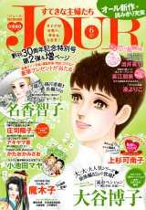 5月2日発売の月刊誌『JOURすてきな主婦たち』6月号(双葉社)より連載開始