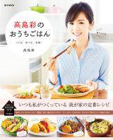 高島彩の初レシピ本『高島彩のおうちごはん』(宝島社)