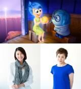 ディズニー/ピクサー映画の新作『インサイド・ヘッド』の吹き替え声優に竹内結子(左:ヨロコビ役)、大竹しのぶ(右:カナシミ役)を起用(C)2015 Disney/Pixar. All Rights Reserved.