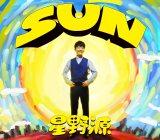 「SUN」初回限定盤