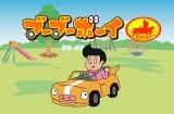 子ども向け新キャラクター「ブーブーボーイ」誕生(C)2015 ブーブーボーイ製作委員会