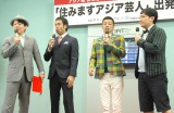 『住みますアジア芸人』出発式に出席した(左から)ペナルティ・ヒデ、ワッキー、COWCOW・多田健二、善し(C)ORICON NewS (C)ORICON NewS inc.
