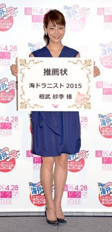 『第2回「4/28は海外ドラマの日」海ドラニスト2015』に出席した相武紗季(C)ORICON NewS inc.