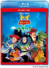 『トイ・ストーリー・オブ・テラー!』(7月2日発売)(C)2015 Disney/Pixar