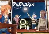 『のんのんびより』コミックス8巻 (C)2015 あっと・KADOKAWA刊/旭丘分校管理組合二期