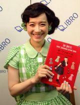 『ザ・ワンピース〜篠原ともえのソーイングBOOK』発売記念イベントを開催した篠原ともえ