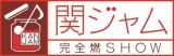 5月10日スタートの新番組『関ジャム 完全燃SHOW』 (C)テレビ朝日