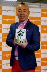 初の著書『あっ!命の授業』(廣済堂出版)出版記念イベントを開催したゴルゴ松本 (C)ORICON NewS inc.