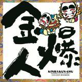 もし金爆が沖縄風だったら!?をテーマにしたカバーアルバム『金爆人(きんばくんちゅ)』(5月13日発売)