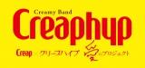 クリープハイプが『クリープ』とコラボし新曲「クリープ」制作