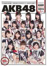 『AKB48総選挙公式ガイドブック2015』表紙(講談社)