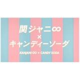 『キャンディークラッシュソーダ』新CMキャラクターに関ジャニ∞が就任