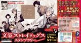横浜市営地下鉄で『文豪ストレイドッグス スタンプラリー in YOKOHAMA』開催(5月1日〜31日)告知ポスター